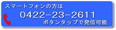0422-23-2611